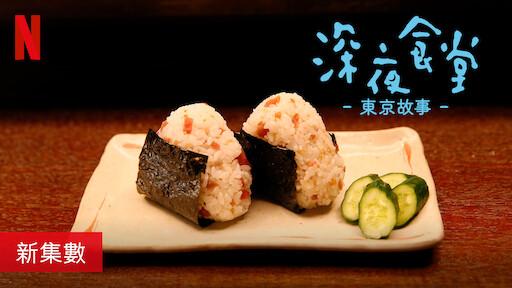深夜食堂:東京故事