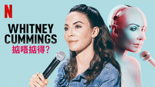 Whitney Cummings:掂唔掂得?