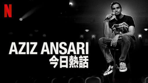 Aziz Ansari:今日熱話