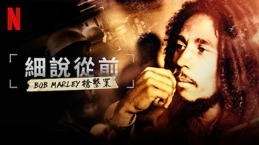細說從前:Bob Marley 槍擊案