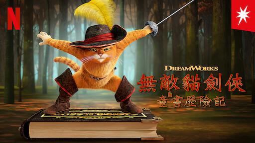 無敵貓劍俠:魔法書中遊