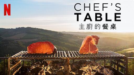 主廚的餐桌