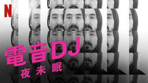 電音 DJ 夜未眠